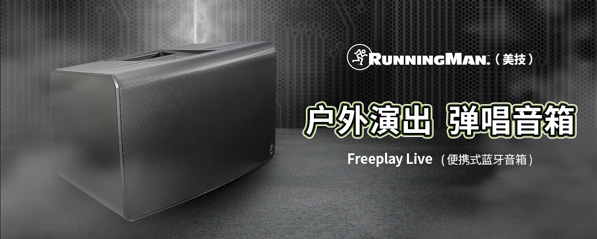 RnningMan Freeplay